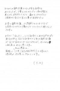 017hosokawa