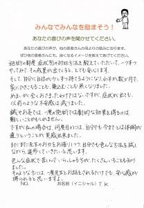 kadowaki(2)